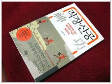 libro dall' oriente
